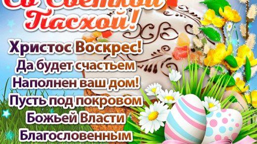 Поздравление с Пасхой картинки и открытки   очень красивые (24)