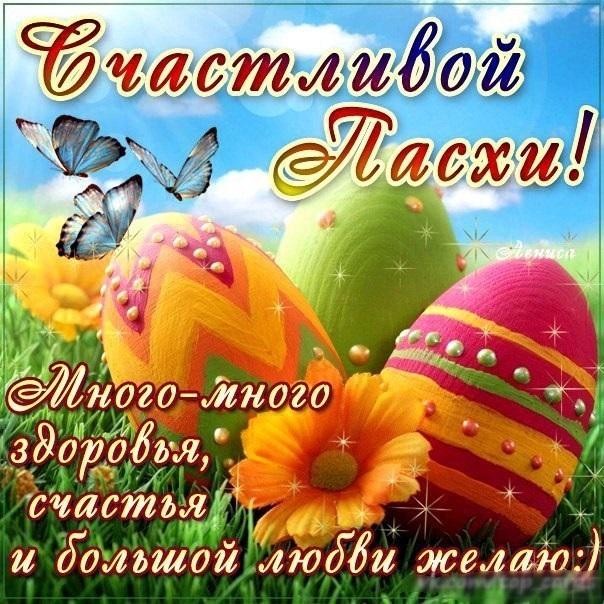 Поздравление с Пасхой картинки и открытки - очень красивые (7)