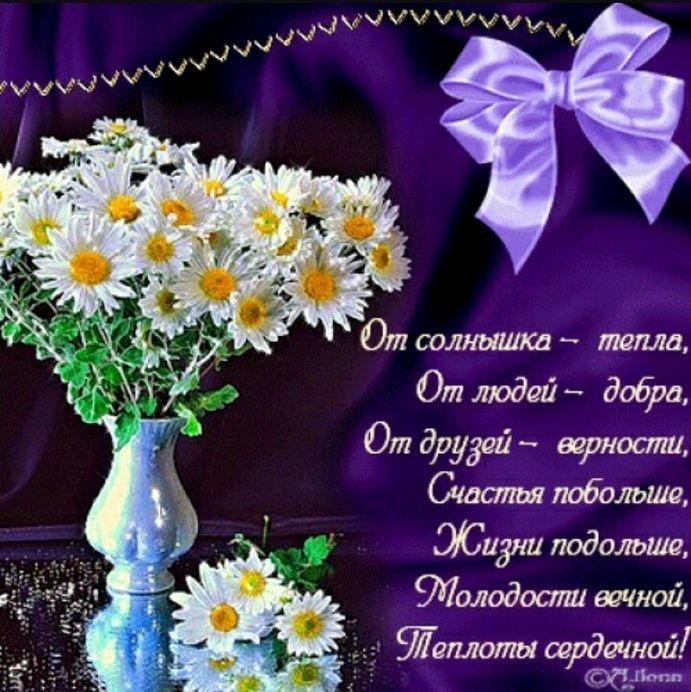 Красивая открытка здоровья и счастья (10)