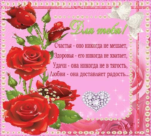 Красивая открытка здоровья и счастья (11)
