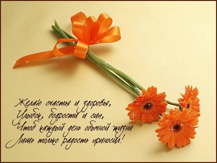Красивая открытка здоровья и счастья (13)