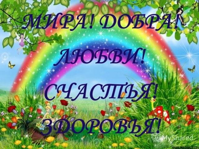 Красивая открытка здоровья и счастья (15)