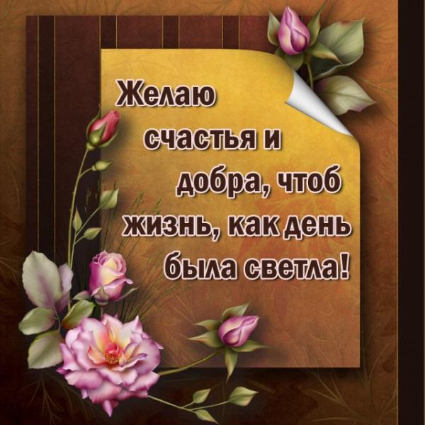 Красивая открытка здоровья и счастья (16)