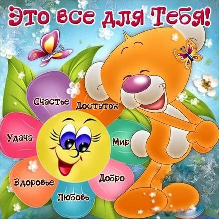 Красивая открытка здоровья и счастья (2)