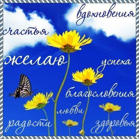 Красивая открытка здоровья и счастья (20)