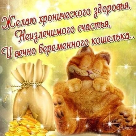 Красивая открытка здоровья и счастья (3)