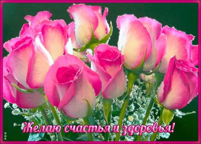Красивая открытка здоровья и счастья (5)