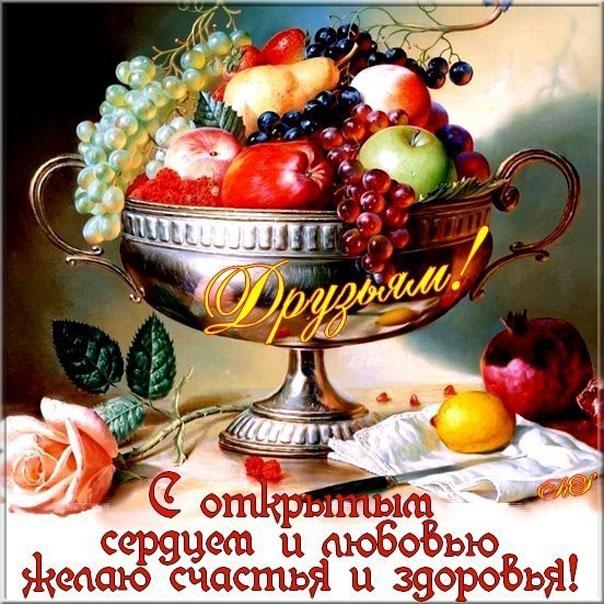 Красивая открытка здоровья и счастья (9)