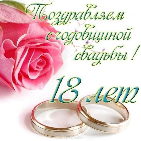 Красивые открытки 18 лет свадьбы (10)