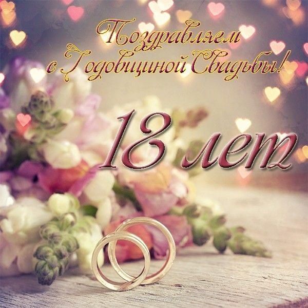 Красивые открытки 18 лет свадьбы (11)