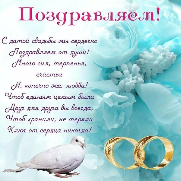 Красивые открытки 18 лет свадьбы (12)