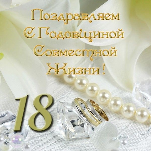 Красивые открытки 18 лет свадьбы (15)