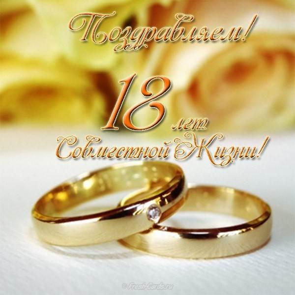 Красивые открытки 18 лет свадьбы (16)