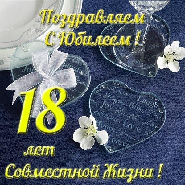 Красивые открытки 18 лет свадьбы (2)