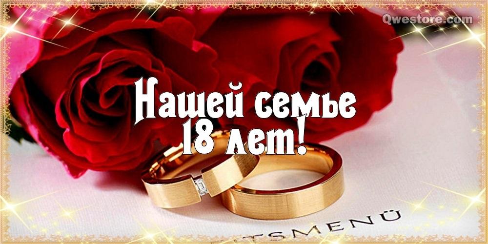 Красивые открытки 18 лет свадьбы (4)