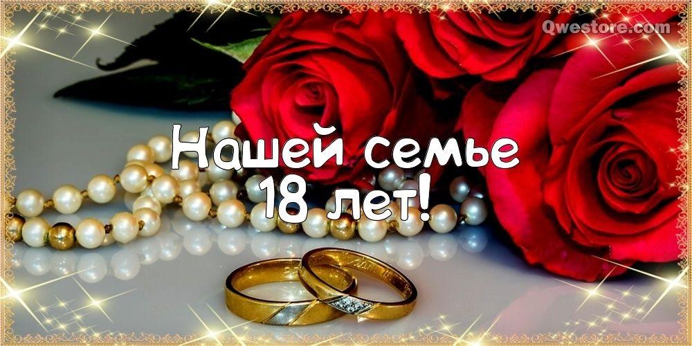 Красивые открытки 18 лет свадьбы (7)
