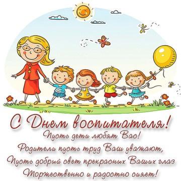 Красивый рисунок дети и воспитатель (10)