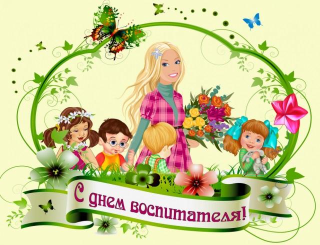 Красивый рисунок дети и воспитатель (20)