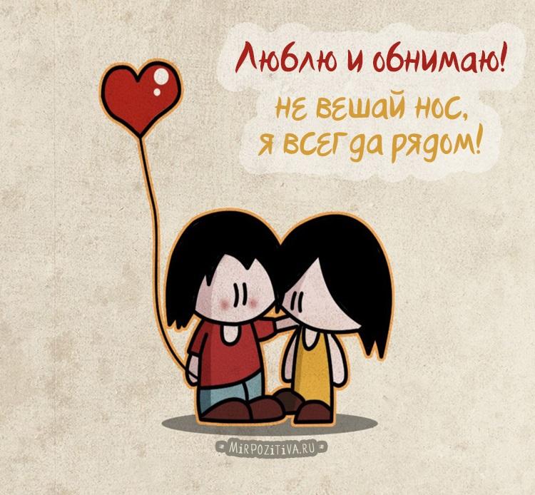 Милые картинки для влюбленных (15)