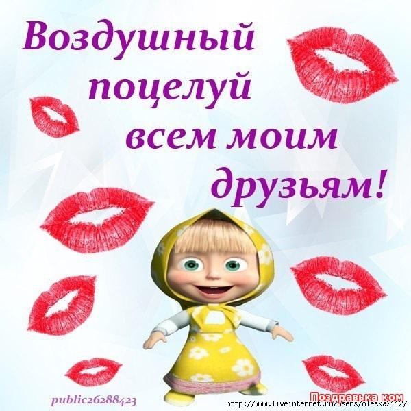 Открытка воздушный поцелуй мужчине (13)
