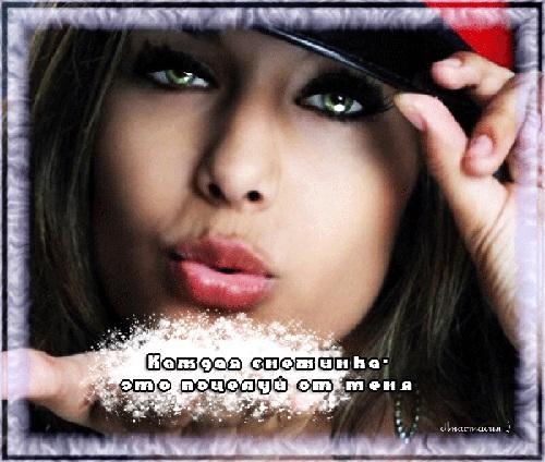 Открытка воздушный поцелуй мужчине (15)