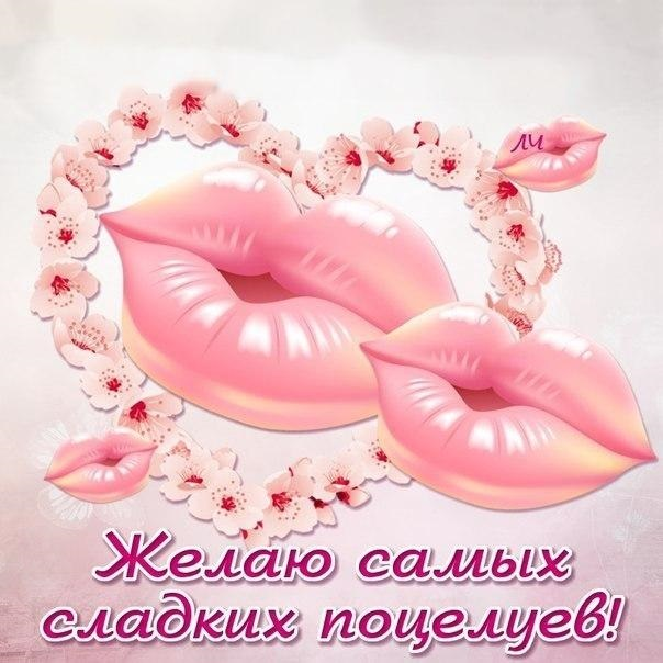 Открытка воздушный поцелуй мужчине (16)