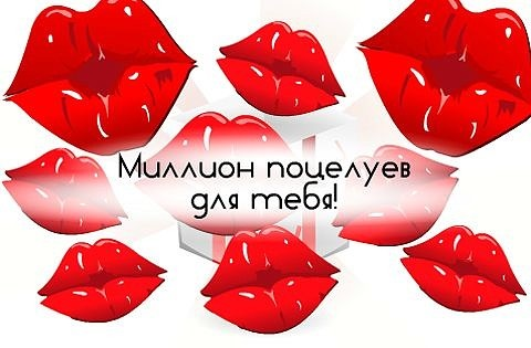 Открытка воздушный поцелуй мужчине (3)