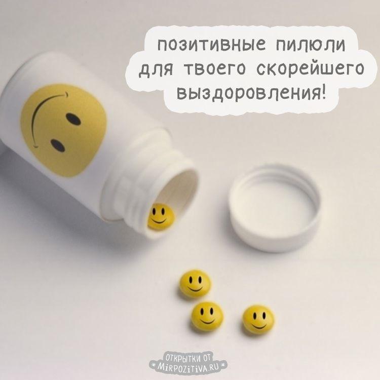 Приятные открытки больному с выздоровлением (5)