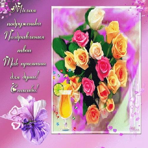 Спасибо подруга картинки красивые (1)