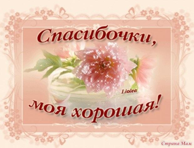 Спасибо подруга картинки красивые (11)