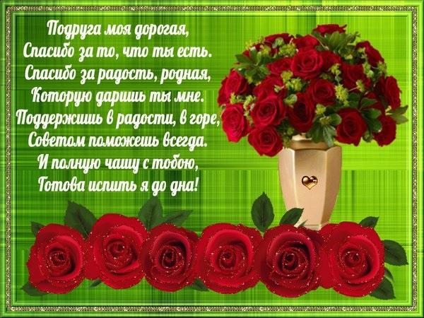 Спасибо подруга картинки красивые (2)