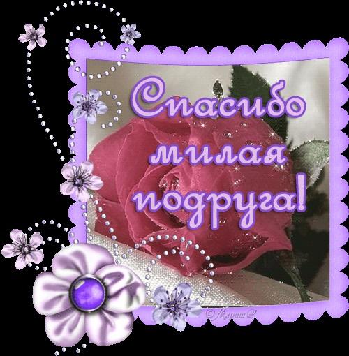 Спасибо подруга картинки красивые (7)