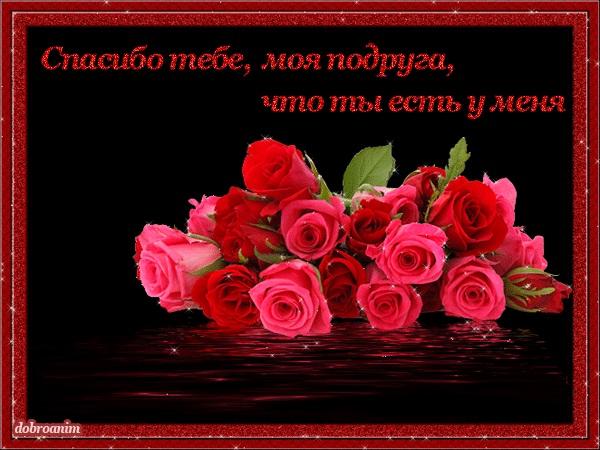 Спасибо подруга картинки красивые (8)