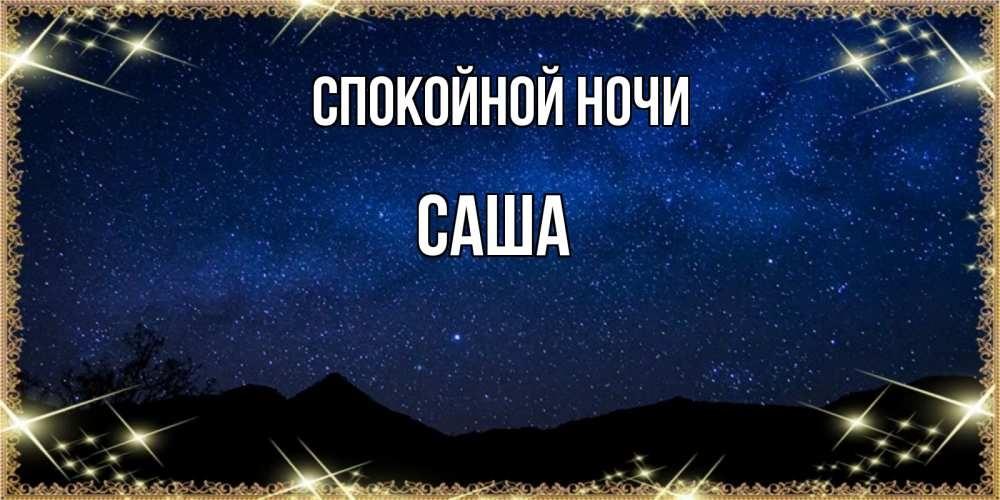 Спокойной ночи Саша картинки (1)