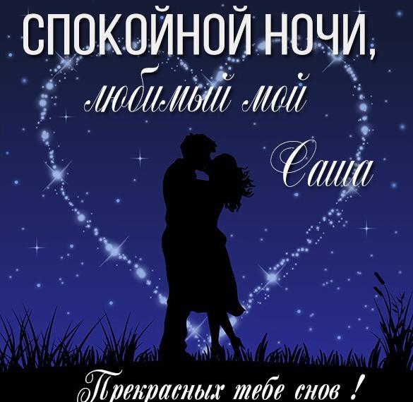 Спокойной ночи Саша картинки (11)