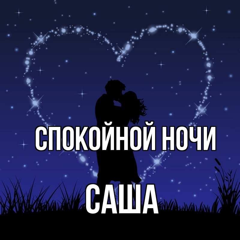 Спокойной ночи Саша картинки (12)