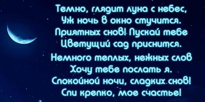 Спокойной ночи Саша картинки (13)