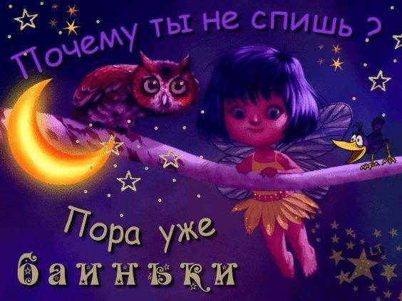 Спокойной ночи Саша картинки (15)