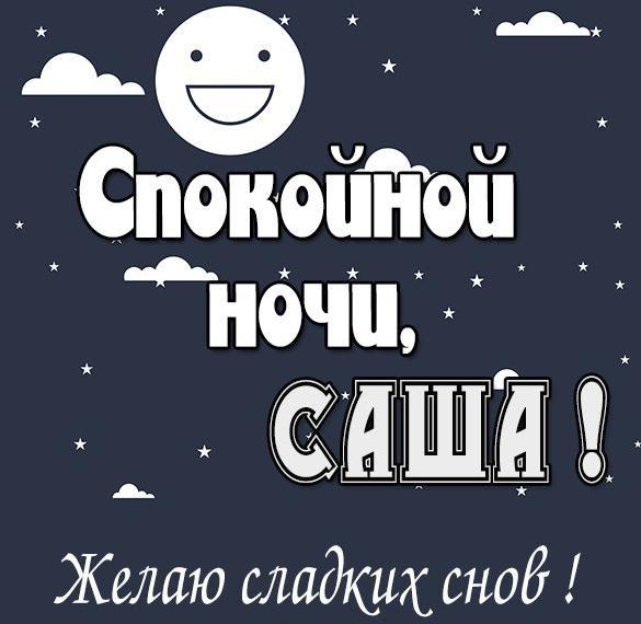 Спокойной ночи Саша картинки (17)