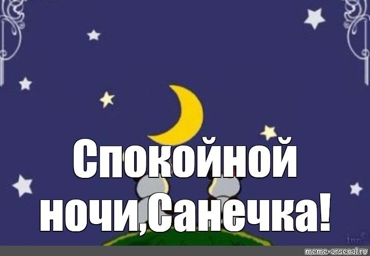 Спокойной ночи Саша картинки (20)