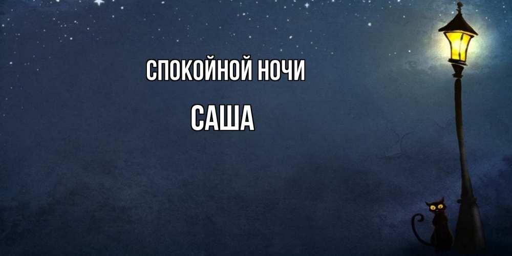 Спокойной ночи Саша картинки (21)