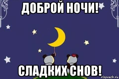 Спокойной ночи Саша картинки (22)