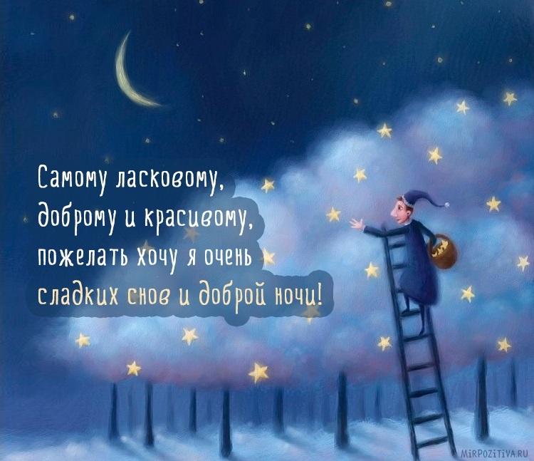 Спокойной ночи Саша картинки (25)