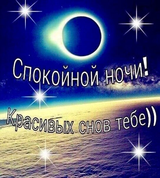 Спокойной ночи Саша картинки (3)