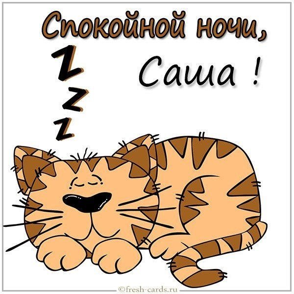 Спокойной ночи Саша картинки (6)