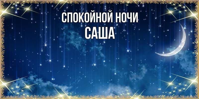 Спокойной ночи Саша картинки (8)