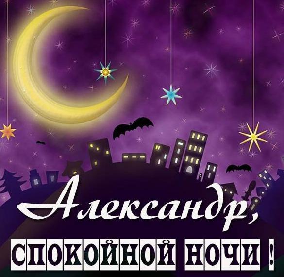 Спокойной ночи Саша картинки (9)