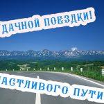 Счастливой поездки или удачной дороги — лучшие открытки