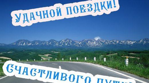 Счастливой поездки или удачной дороги   лучшие открытки (1)