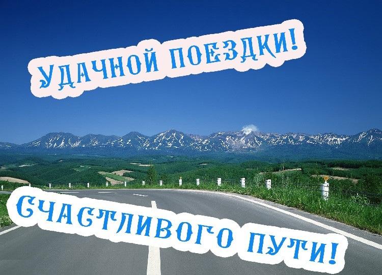 Счастливой поездки или удачной дороги - лучшие открытки (1)